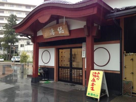 粟津温泉 小松セッション