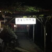 富士山 富士浅間神社